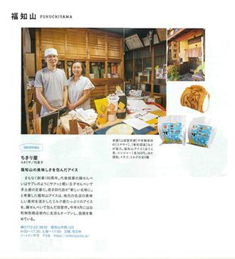 福知山アイスが掲載されたLeaf11月号