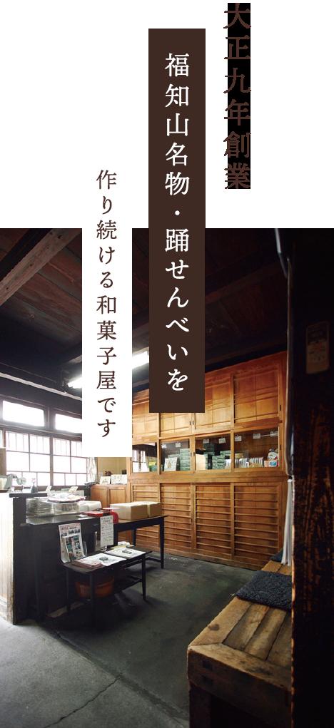 大正9年創業、福知山名物・踊せんべいを作り続ける和菓子屋です