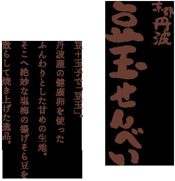 京都丹波・豆玉せんべい