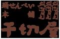 【京都丹波】福知山のお土産・踊せんべいなら「ちきり屋」