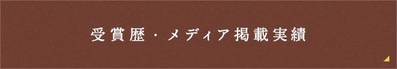 受賞歴・メディア掲載実績